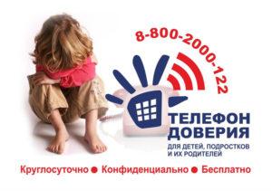 Телефон доверия - перейти на сайт