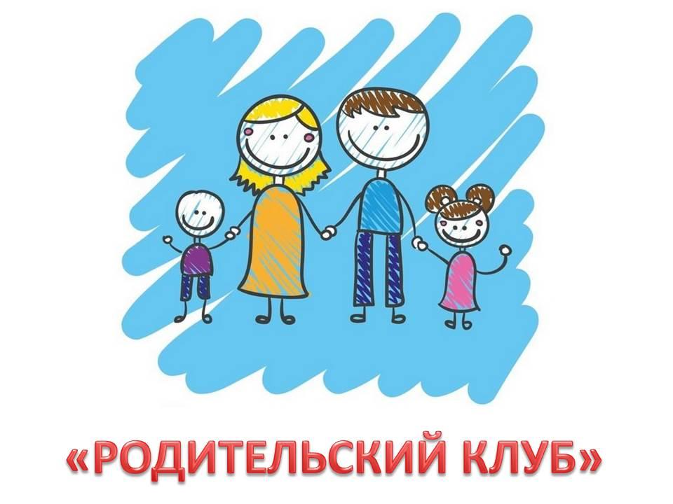 Родительский клуб