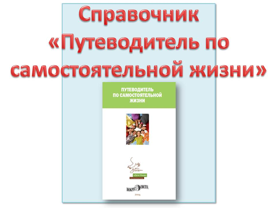 Справочник выпускника
