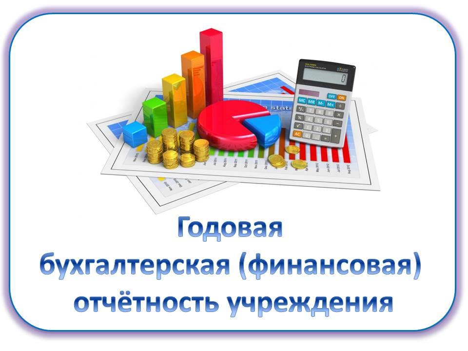 ГОдовая финансовая отчетность