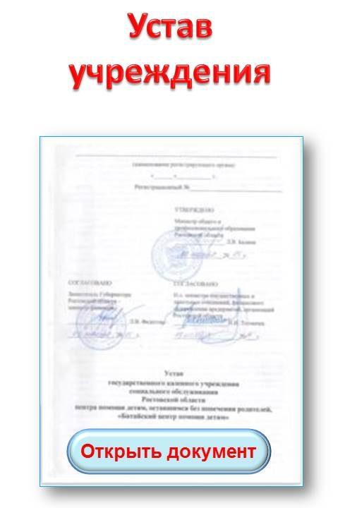 Устав учреждения